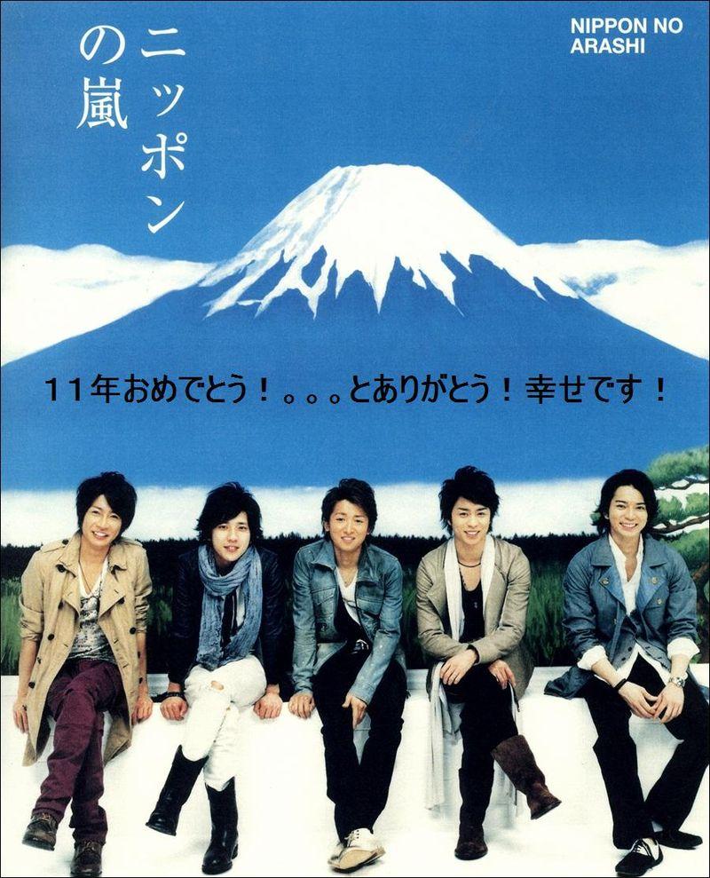 Nipponarashi1tanjoubi